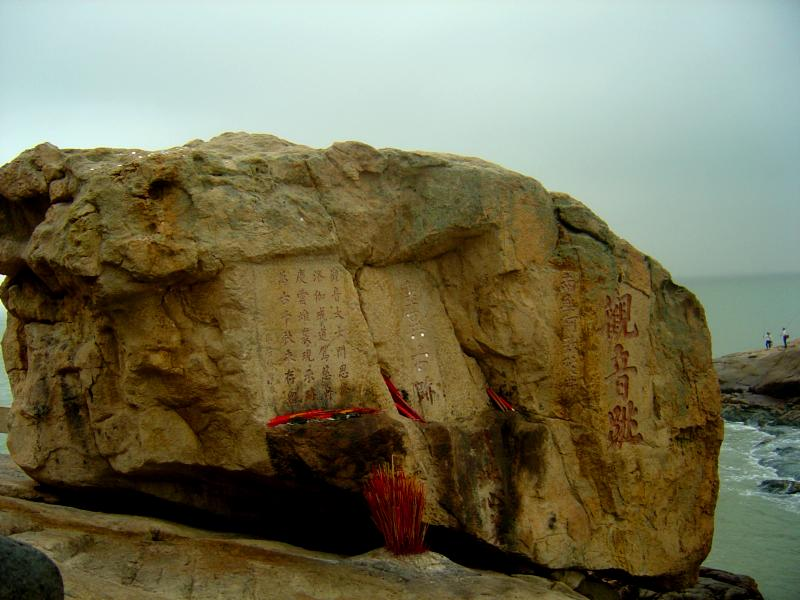 Altar to spot where Guanyin left a footprint in the stone on the way to enlightenment